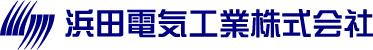 浜田電気工業株式会社 新卒採用
