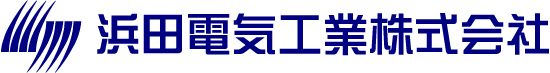浜田電気工業株式会社
